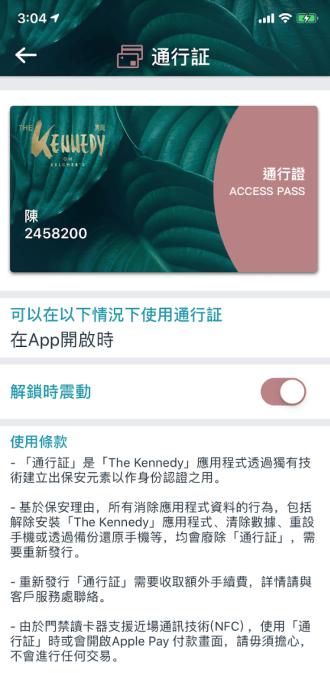 雋庭 apps