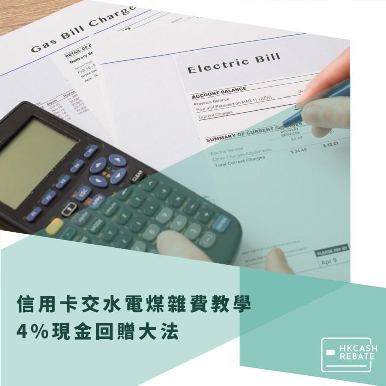 [信用卡繳費教學攻略] 交水電煤上網電話費都可以賺4%回贈