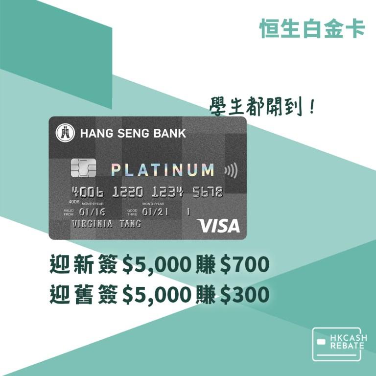 恒生白金信用卡攻略 - 迎新簽$5,000回$700!