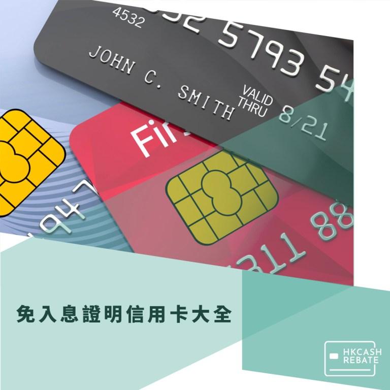 免入息證明信用卡大全:家庭主婦、無入息、無業、現金出糧、自顧人士都開到!
