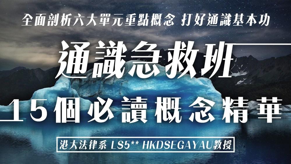HKDSE DSE LS Liberal Studies 通識概念 key concept