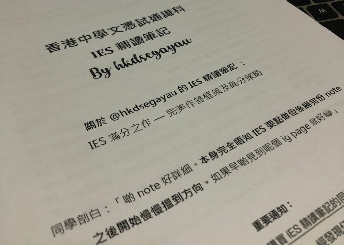 HKDSE Liberal Studies LS IES Topic Suggestion 通識 IES 題目推介 高分技巧 高分 sample 滿分樣本 通識筆記