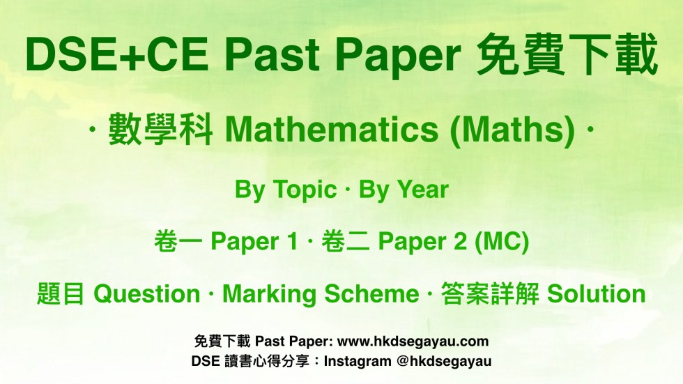 DSE + CE + 數學 Past Paper 下載 | Maths Past Paper Download (By Topic + By Year)