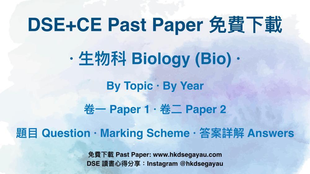 DSE+ CE Biology 生物 Past Paper 下載 Download
