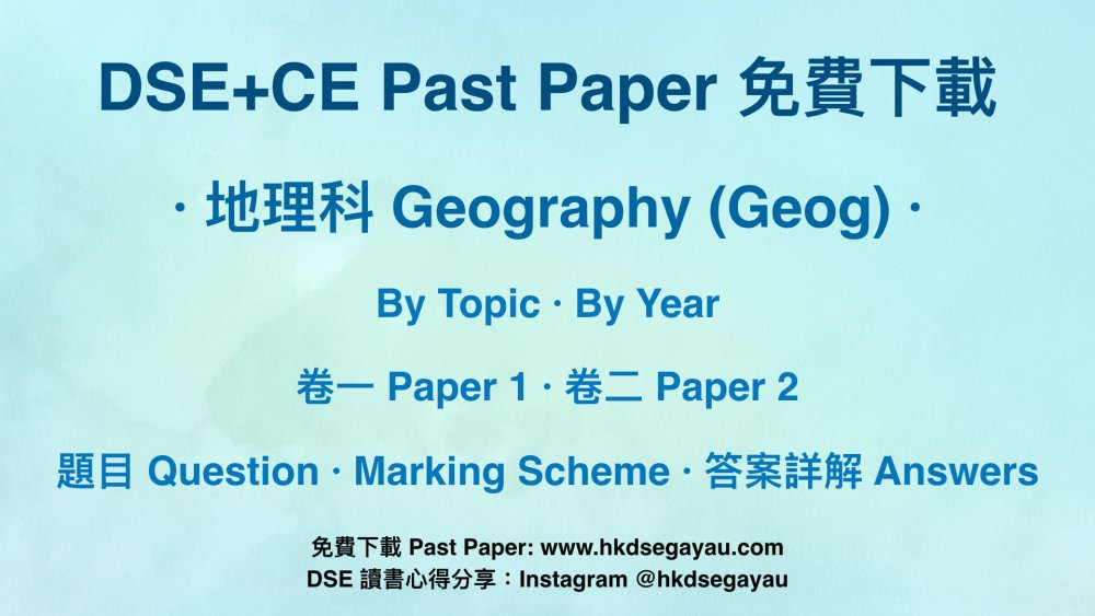 DSE+CE Geog Past Paper 題目+答案下載
