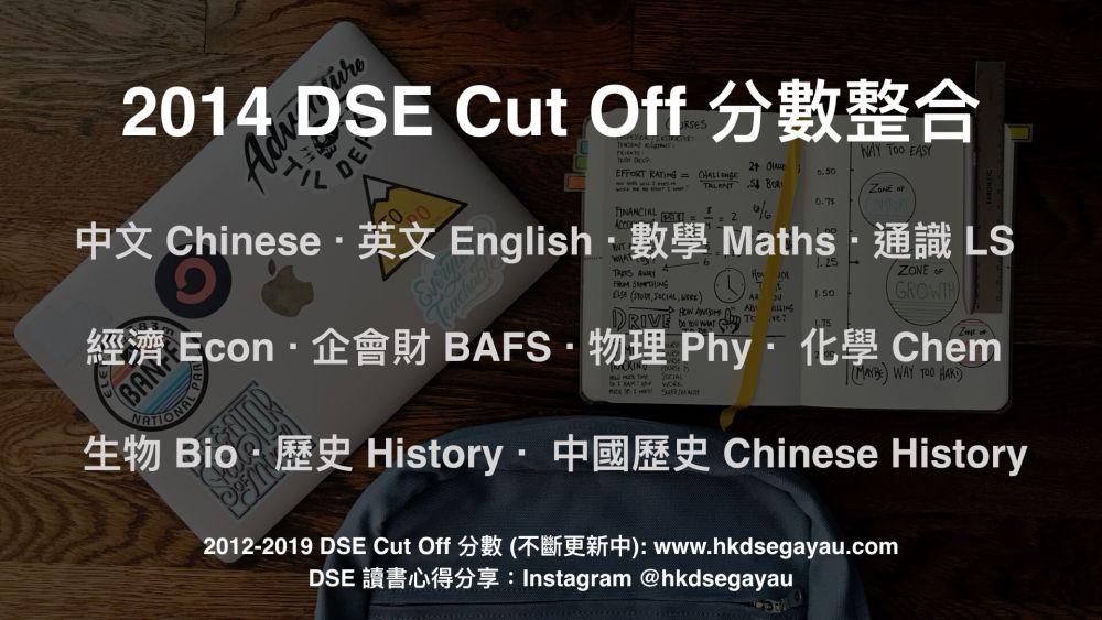 2014 DSE Cut Off 分數 | Cut Off Level & Score