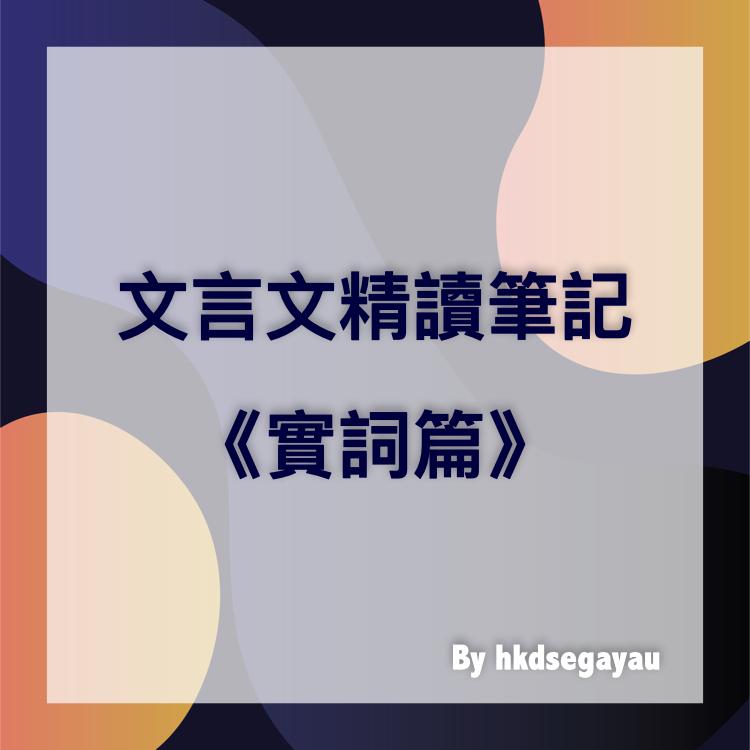 文言文精讀筆記《實詞篇》by hkdsegayau
