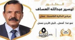 الدكتور العساف يفتتح مقره الانتخابي.. الجمعة