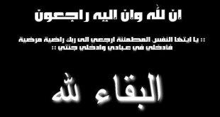 الحاج سالم بغدادي (أبو صالح) في ذمة الله