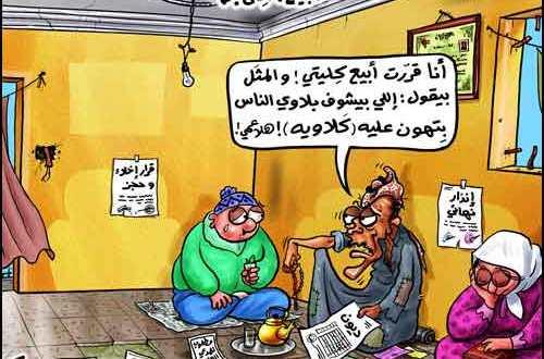 بتهون عليه (كلاويه) !!