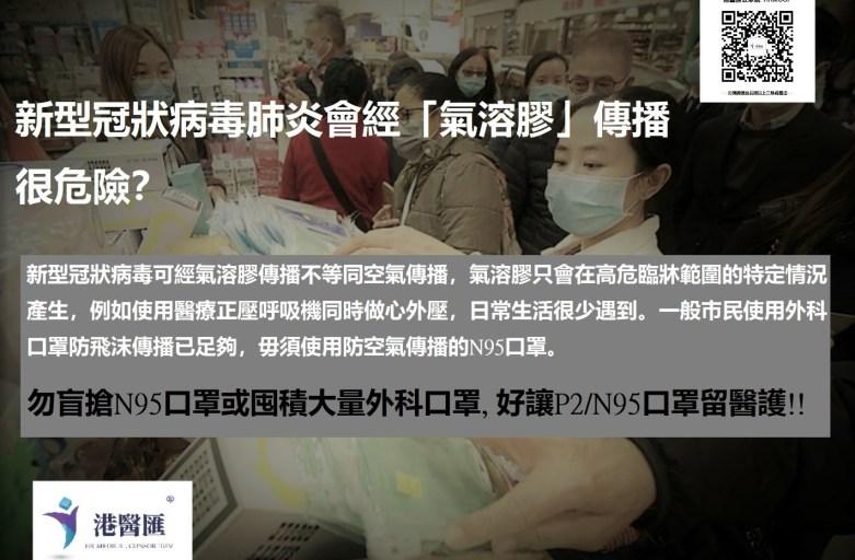 新型冠狀病毒肺炎會經「氣溶膠」傳播很危險?巿民勿盲搶N95或囤積大量外科口罩, 把P2/N95口罩留給醫護及有真正需要人士
