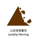其他天氣警告定義 - 香港網上天氣平臺 Hong Kong Online Weather Channel