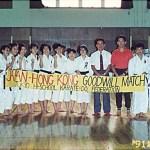 與日本各高中空手道部舉行友好比賽 In a Friendship Tournament, with Karatedo Squads of Japanese High Schools