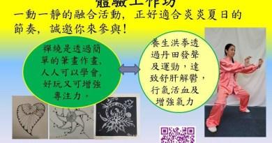 「剛柔並濟:襌繞x養身洪拳」體驗工作坊