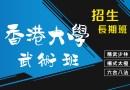 香港大學長期班招生
