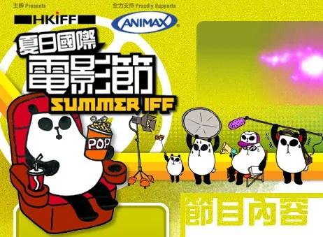 summer_iff_2007.jpg
