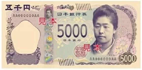 新五千円 表