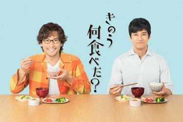「きのう何食べた?正月スペシャル2020」シロさん憧れの女優「三谷まみ」役で宮沢りえ出演