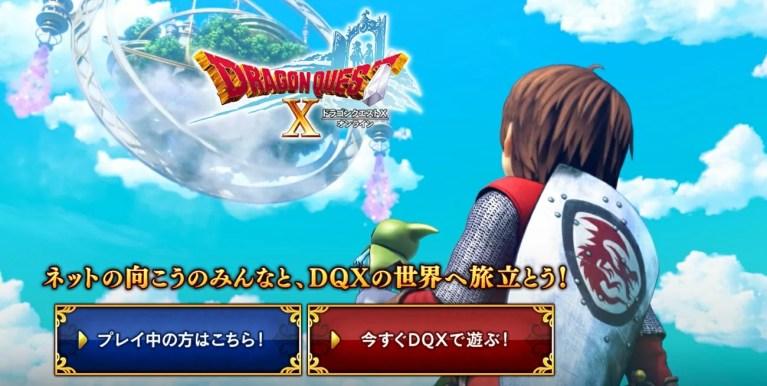『ドラゴンクエスト10』(オンラインゲーム)初心者向け攻略法