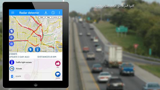 اكتشف رادار السرعة مع تطبيق خرائط جوجل