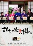 映画:武士の家計簿