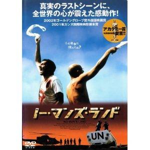 映画:ノー・マンズ・ランド