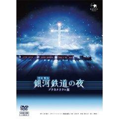 映画:銀河鉄道の夜