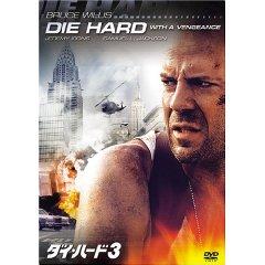 映画:ダイ・ハード3