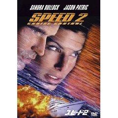 映画:スピード2
