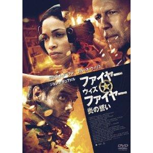 映画:ファイアー・ウィズ・ファイアー 炎の誓い