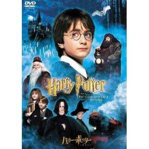 映画:ハリーポッターと賢者の石1