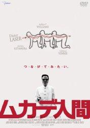 映画:ムカデ人間