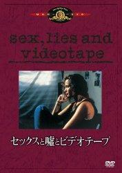 映画:セックスと嘘とビデオテープ