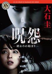 映画:呪怨(終わりの始まり)