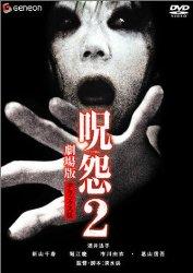 映画:呪怨2(劇場版)