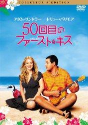 映画:50回目のファーストキス