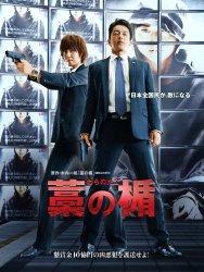 映画:藁の楯