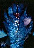 映画:呪怨2(ビデオオリジナル版)(2000年)