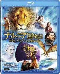 映画:ナルニア国物語 第3章 アスラン王と魔法の島