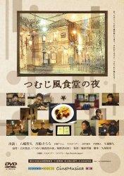 映画:つむじ風食堂の夜