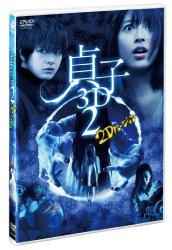 映画:貞子3D2