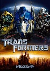 映画:トランスフォーマー