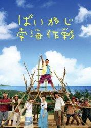 映画:ぱいかじ南海作戦