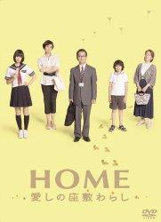 映画:HOME 愛しの座敷わらし