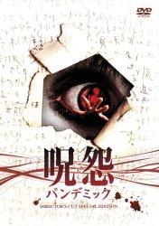 映画:呪怨(パンデミック)
