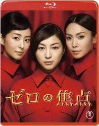 映画:ゼロの焦点(2009年)