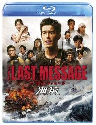 映画:THE LAST MESSAGE 海猿
