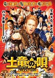 映画:土竜の唄(潜入捜査官REIJI)