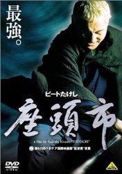 映画:座頭市(2003年)