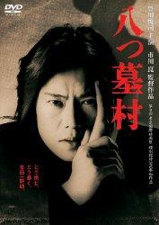 映画:八つ墓村(1996年)-金田一耕助シリーズ